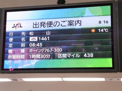 この日は10番スポットから松山へ
