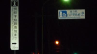 10年05月21日(金) 車中泊・道の駅 白浜野島崎で、、、