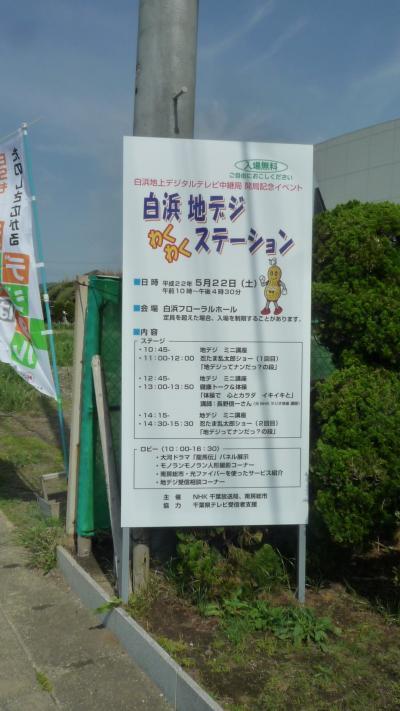 10年05月22日(土) 白浜地デジ中継局開局記念イベント 白浜地デジわくわくステーションをのぞいてみました。