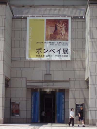 ポンペイ展 2010横浜美術館 「奇跡の街」にタイムスリップ