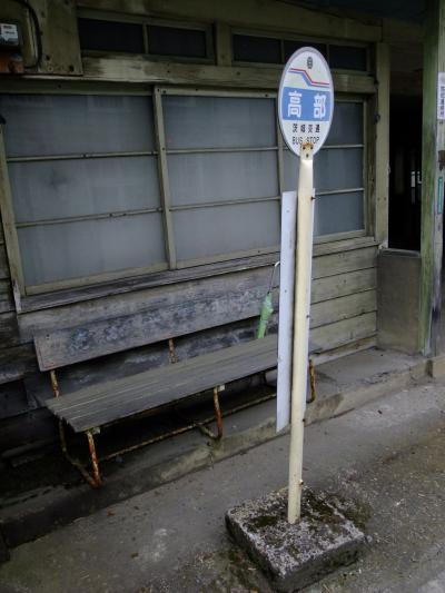 【茨城ノスタルジー】 旧美和村・高部の街並み