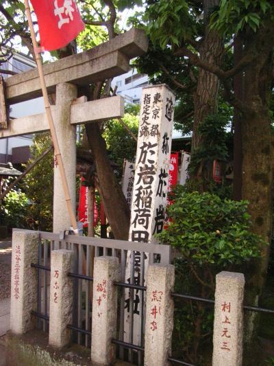 江戸散歩★四ツ谷・於岩稲荷と大木戸門、内藤新宿