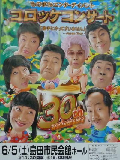 コロッケ30周年コンサート「勝手にやってすいません」@島田市民会館