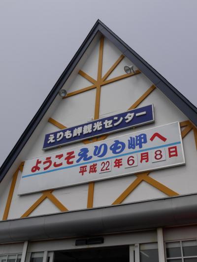 初夏の北海道ベストシーズン? その3