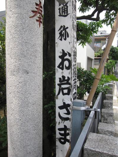 ビアンキFRETTAで四谷巡り☆坂の街とお岩さんゆかりの地☆2010/05/07