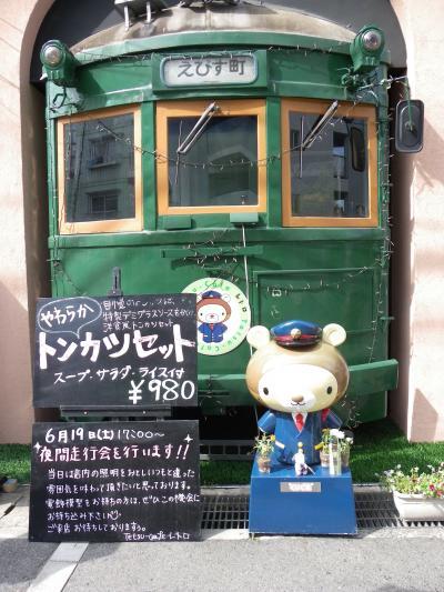 鉄道カフェ 『レトロ』で元鉄っちゃんの血が騒ぐ!(大阪府堺市)
