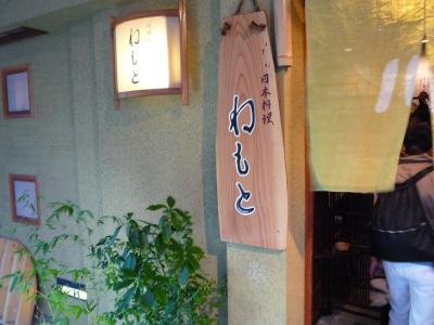 久しぶりにたまプラーザの日本料理 『ねもと』へ