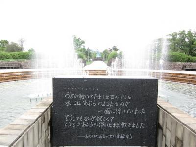 長崎出張記(2) 平和公園