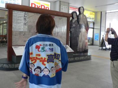 大阪駅~高知駅までJRバスで帰省