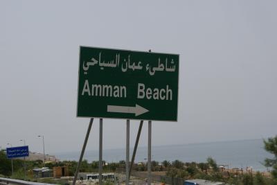 シリア&ヨルダン旅行記⑩ 死海で溺れる編