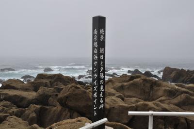 南房総・白浜野嶋温泉、ドライブと野島崎灯台