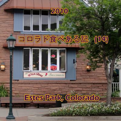 2010 コロラド食べある記 (14) the Wild Rose Restaurant  ワイルド ローズ