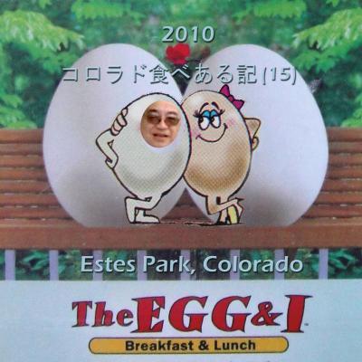 2010 コロラド食べある記 (15) The Egg and I   エッグ アンド アイ