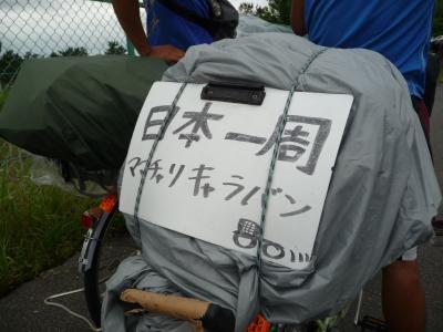 夏の暑い時期は北海道 2日目 新潟 朝日温泉
