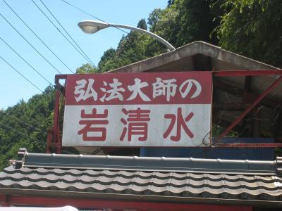 自然の恵みに感謝 「岩清水」 in 奈良 と 「長谷寺」