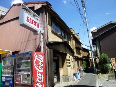 ディープ京都1007 「旧遊郭があった街・五条楽園」 ~京都市~