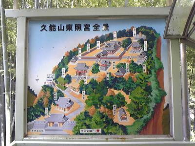 静岡市内観光 --- 日本平~久能山東照宮