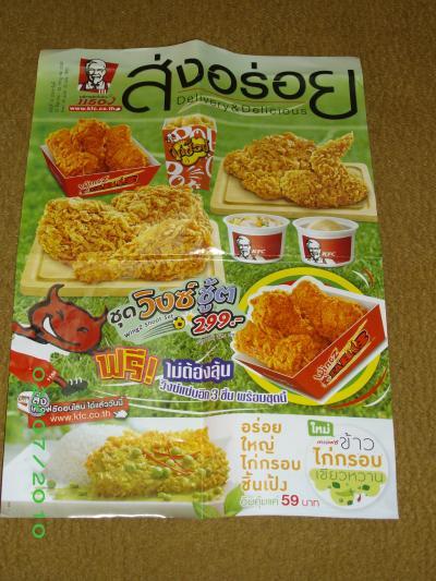 タイのKFC