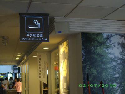 台湾煙草事情