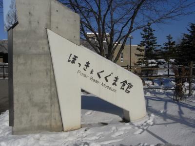 北海道旅行。旭山動物園。