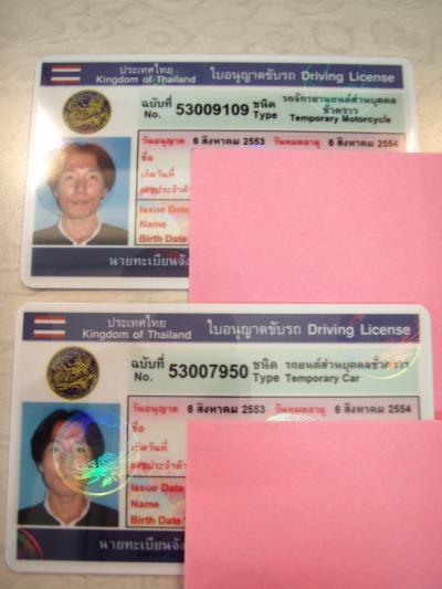 チェンマイ日記 バイク購入1年後の手続 2−2 運転免許証の更新