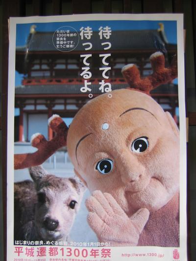 せんとくんに会いに♪遷都1300年の奈良へ