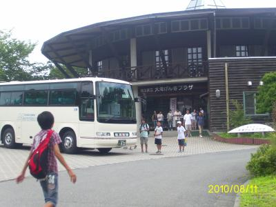 大滝チャレンジスクール2010