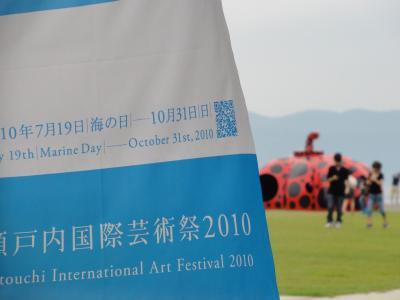 お盆休み中の☆瀬戸内国際芸術祭★ 直島