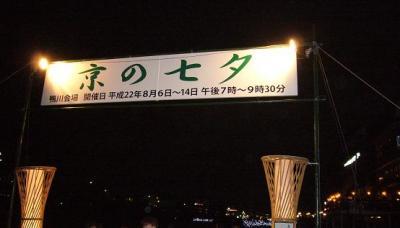 『京の七夕』そして『舞妓茶屋』で夕涼み~♪っとはいきませんでしたが♪♪・・・風流やねぇ