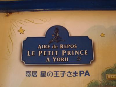 10年08月18日(水)関越道・寄居星の王子さまPA報告。