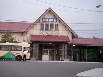 レンタカーで北海道周遊の旅(釧路→阿寒湖、摩周湖)