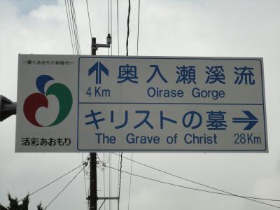 青森にキリストの墓を訪ねて(1)