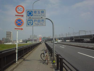 国道17号・自転車走破?