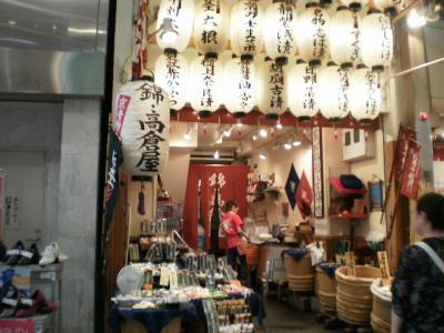 久方ぶりの錦市場と新京極