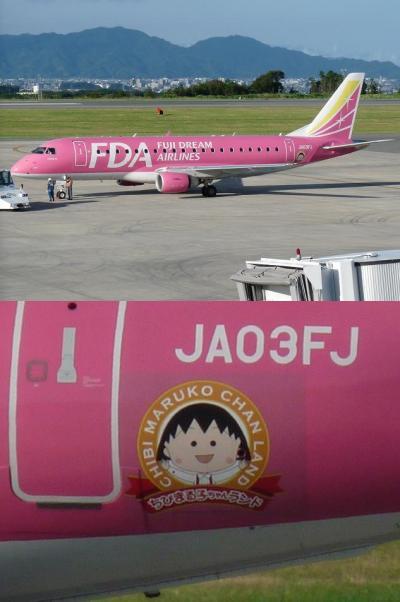 あなたは見たことありますか? FDAちびまる子ちゃんピンクジェット就航中