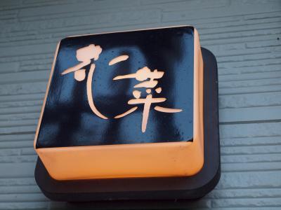 お盆の箱根仙石原 VIALA箱根翡翠に宿泊し、長男も初めて花菜さんを夕食のため訪れ、美味しいお食事をいただきました 2010年8月