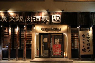 ◎ 炭火焼肉酒家 「牛角」 青森店