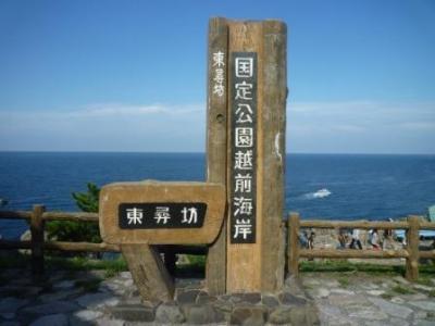 秋恒例!アラサー女子4人旅2010~東尋坊へちょっと寄り道編~