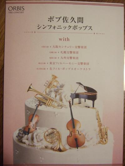 東京オペラシティ(初台)/コンサート*2010・9月