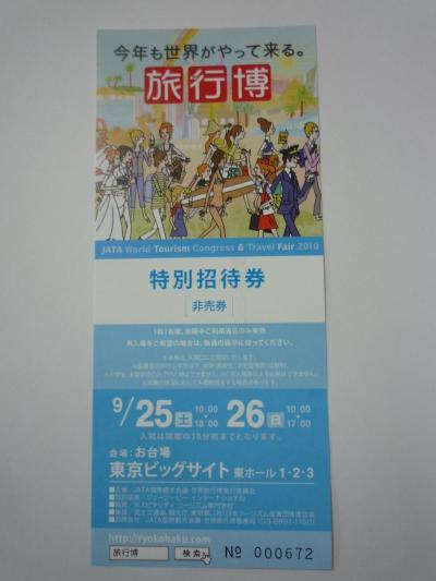 旅行博2010・東京ビッグサイト