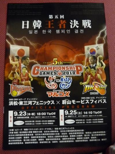 日韓王者決戦 2010 bj−KBL チャンピオンシップゲーム第2戦 浜松・東三河フェニックスvs蔚山モービスフィバス@浜松アリーナ