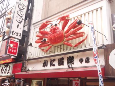 初めての大阪~★食べて、笑って、恋、はしてない・・・