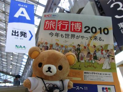 今年も行ってきました!JATA世界旅行博2010(2010.9.25-26)その1