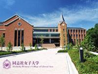 同志社大学・田辺キャンパス