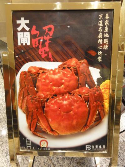 澳門で「大閘蟹」(上海蟹)