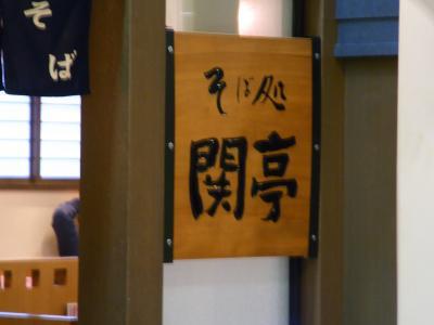 昼食は伊丹空港内 関亭へ