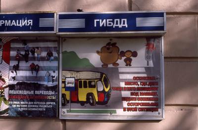 1017広大なロシアと杉原千畝の面影を訪ねて(Petrozavodsk Kizhi続編)