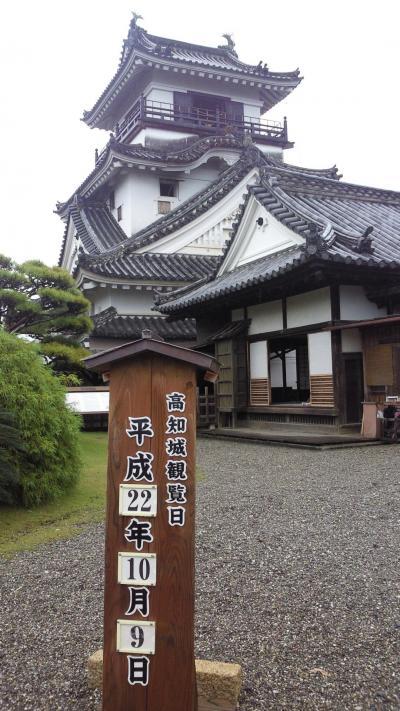 日本の名城100選巡り 高知編