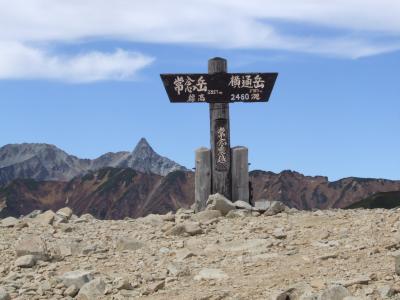 ~山歩き~ 小屋まで3時間半は遅いといわれても登る、秋の常念岳