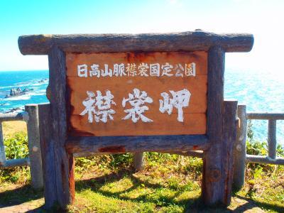 襟裳岬のシーパノラマスゲェ―、函館のイカってウメェ―